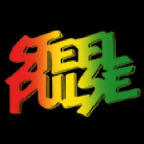 """promise I'm not one of """"those"""" hippies.... but i do love Steel Pulse."""