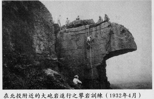 A historical climbing photo on Big Cannon Cliff in 1932.  The cliff was named after its cannon-like shape.  However, the cannon barrel was blown up by KMT government in about 1960's due to the cannon barrel directly pointed to the mountain that was just renamed after the military dictator of that time by *ss-kissers.