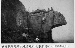 Rock Climbing Photo: A historical climbing photo on Big Cannon Cliff in...