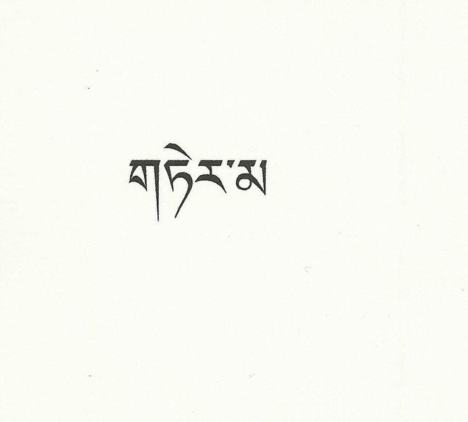 terma (tibetan)