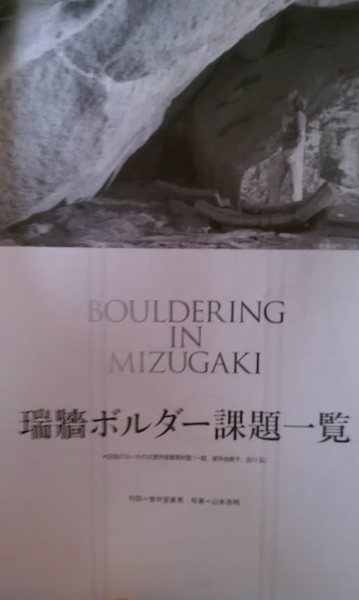Rock Climbing Photo: Guidebook available in Japanese