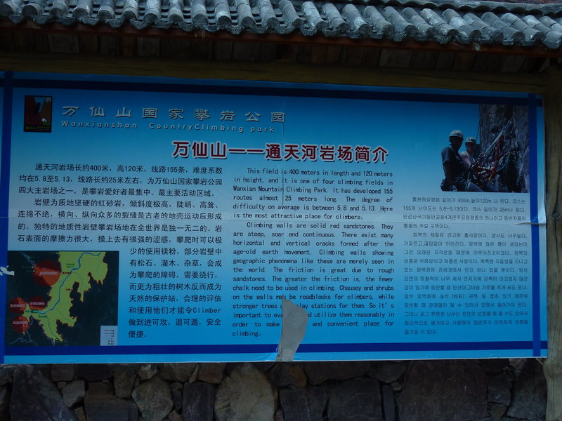 Information board for the crag.