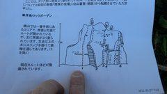 Rock Climbing Photo: Japanese topo. The finger marks the spot.