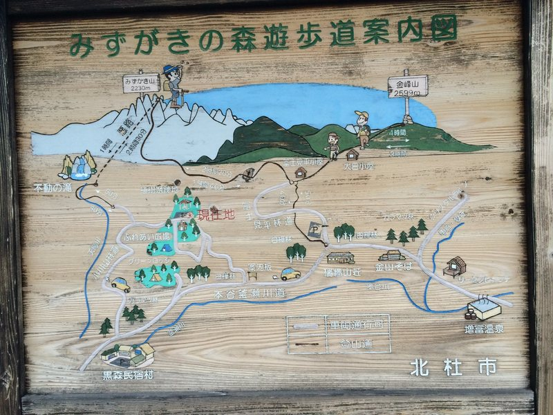 Area map.  Red lettering marks the present location (of the climbing parking and camping).  Mizugakiyama summit is the left one.  Numbers are hiking times in hours and minutes.
