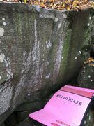 Rock Climbing Photo: Side view of the unnamed v3 at the Teddy Bear Sate...