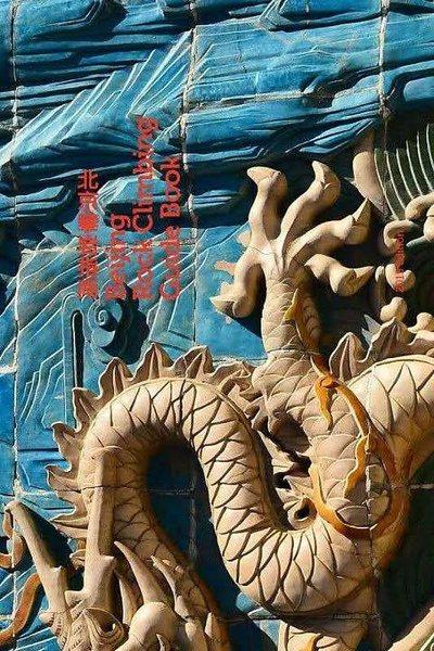 Beijing Guidebook Cover