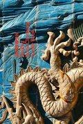 Rock Climbing Photo: Beijing Guidebook Cover