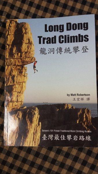 Rock Climbing Photo: Book