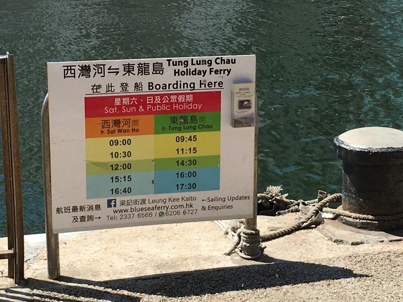 Sai wan ho ferry schedule