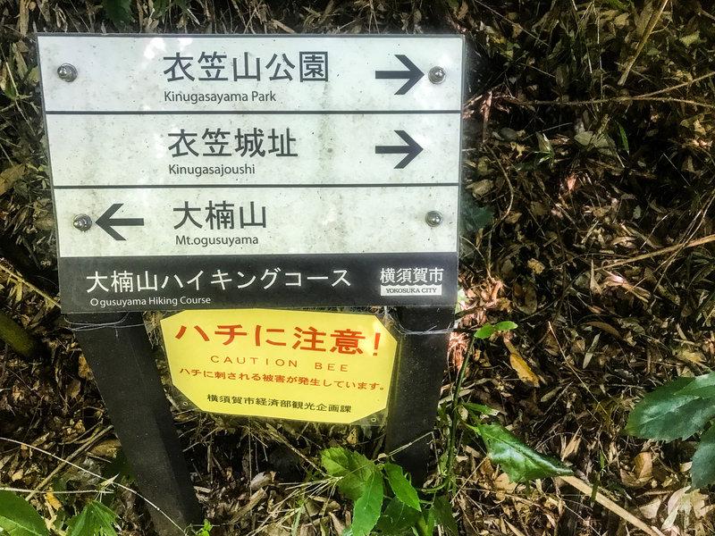 A sign near the Yoko-Yoko trailhead.
