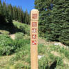 Signpost at the start of the trail.