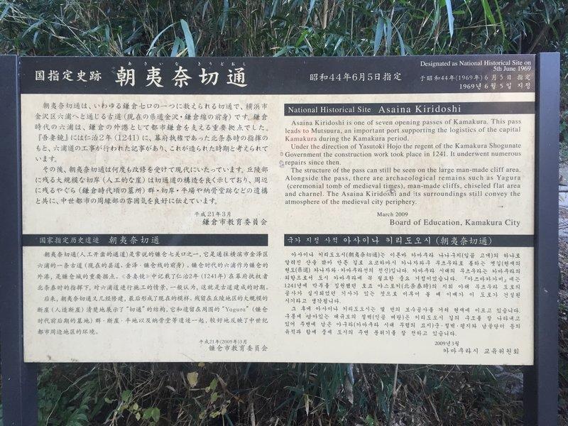 Historical sign about Asaina Kiridoshi.