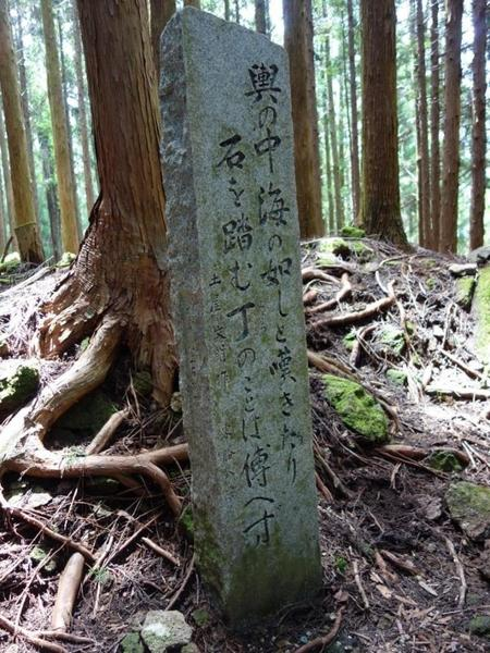 Marker at the top of Echizen-toge Pass.