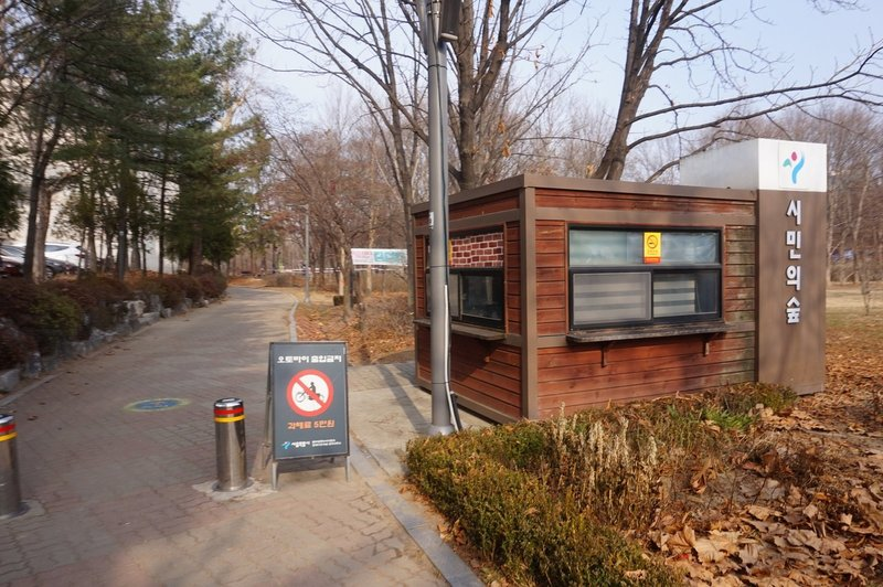 The Information office at Yangjae Citizen's Forest. Up to a few months ago the stamping station was next to this building but it's been move 60 yards / mtrs along the trail opposite a toilet block and near the park shop.